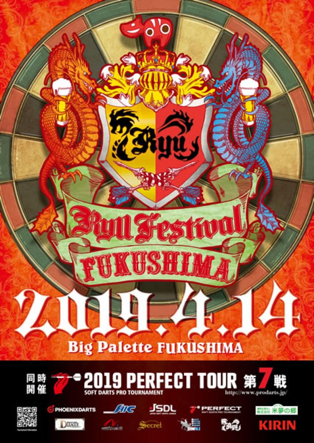RYU FESTIVAL 2019 in 福島 (2019/4/14)
